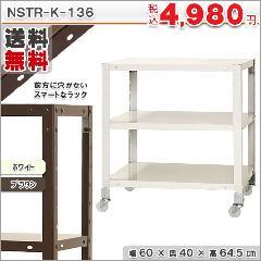 スマートラック NSTRK-136