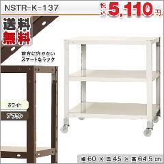 スマートラック NSTRK-137