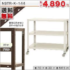 スマートラック NSTRK-144