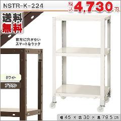 スマートラック NSTRK-224