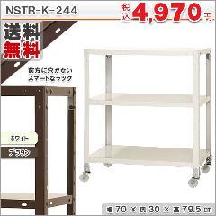 スマートラック NSTRK-244