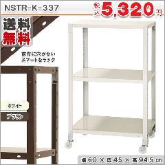 スマートラック NSTRK-337
