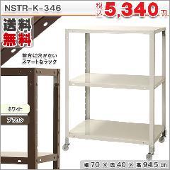 スマートラック NSTRK-346
