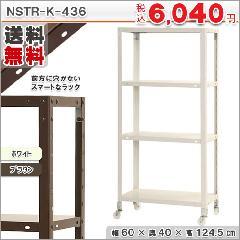 スマートラック NSTRK-436
