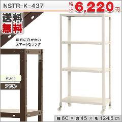スマートラック NSTRK-437