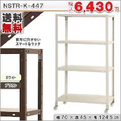 スマートラック NSTRK-447