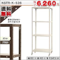 スマートラック NSTRK-536