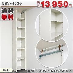 CBV突っぱりラック CBV-4530-6