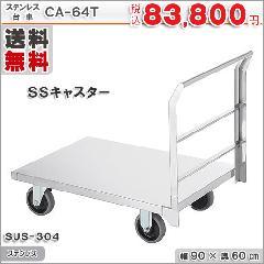 ステンレス台車-CA-64T
