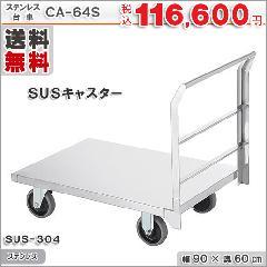 ステンレス台車-CA-64S