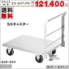ステンレス台車-CA-64T-FS