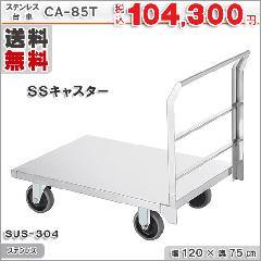 ステンレス台車-CA-85T