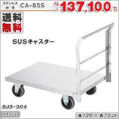 ステンレス台車-CA-85S