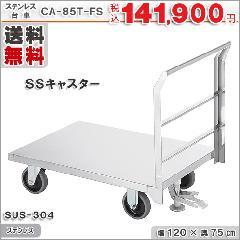 ステンレス台車-CA-85T-FS