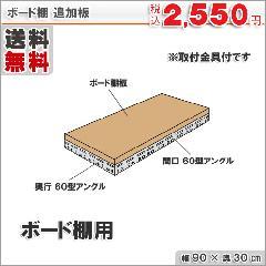 追加板 ボード棚用 90×30cm