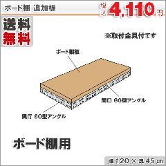 追加板 ボード棚用 120×45cm