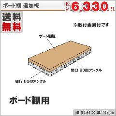 追加板 ボード棚用 150×75cm