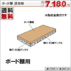 追加板 ボード棚用 150×90cm