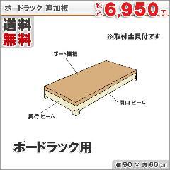 追加板 ボードラック用 90×60cm