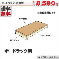 追加板 ボードラック用 150×45cm