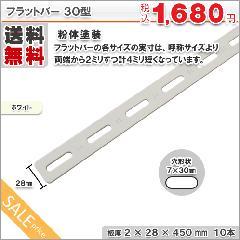 """""""訳あり"""" PCフラットバー30型 450mm ホワイト"""