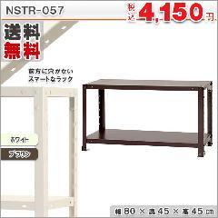 スマートラック NSTR-057