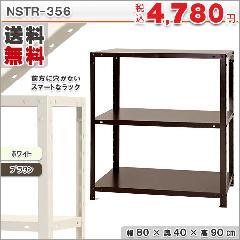 スマートラック NSTR-356