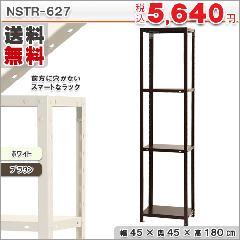 スマートラック NSTR-627