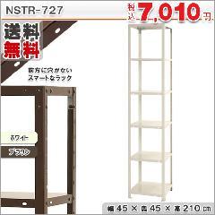 スマートラック NSTR-727