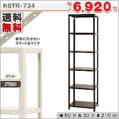 スマートラック NSTR-734