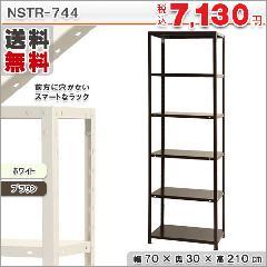 スマートラック NSTR-744