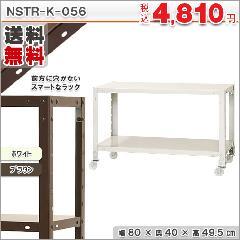 スマートラック NSTRK-056