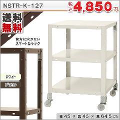 スマートラック NSTRK-127