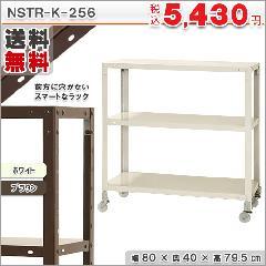 スマートラック NSTRK-256