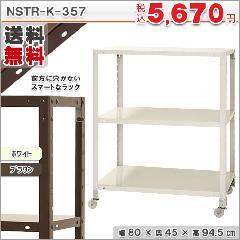 スマートラック NSTRK-357