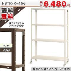 スマートラック NSTRK-456