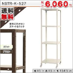 スマートラック NSTRK-527