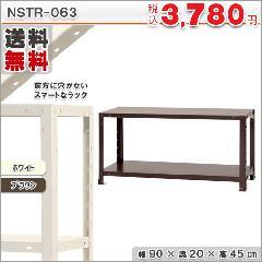 スマートラック NSTR-063