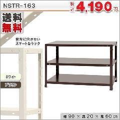 スマートラック NSTR-163