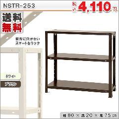 スマートラック NSTR-253