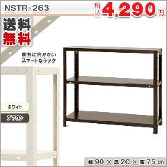 スマートラック NSTR-263