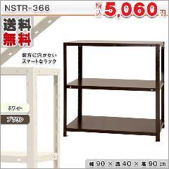 スマートラック NSTR-366