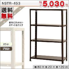スマートラック NSTR-453