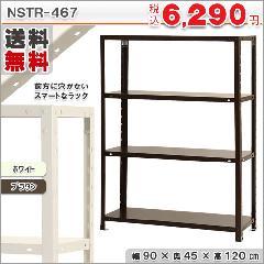 スマートラック NSTR-467