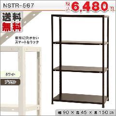 スマートラック NSTR-567