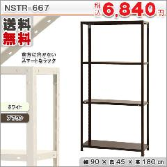 スマートラック NSTR-667
