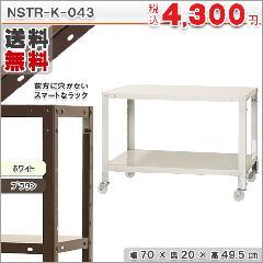 スマートラック NSTRK-043