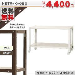 スマートラック NSTRK-053