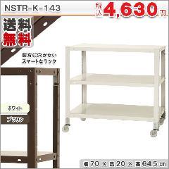 スマートラック NSTRK-143
