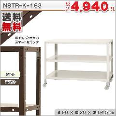 スマートラック NSTRK-163